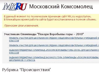 По словам редактора МК Павла Гусева, атака произошла в...