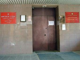 Здание Пресненского районного суда Москвы. Фото с сайта mosgorsud.su