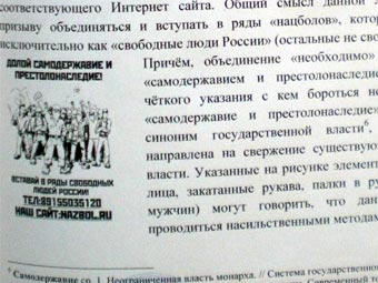 Лингвистическая экспертиза нашла в России самодержавие