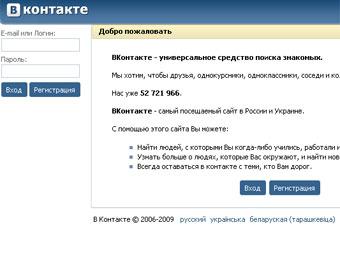 Скриншот сайта В контакте