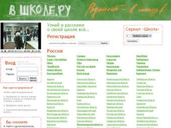 В школе.ру