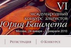 Объявлены лауреаты конкурса альтистов Юрия Башмета