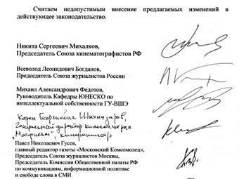 Подписи авторов открытого письма. Фрагмент документа, опубликованного на сайте specletter.com