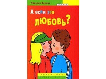 """Обложка книги """"А если это любовь?"""""""