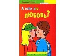"""Антипремию """"Полный абзац"""" присудили за книгу """"А если это любовь?"""""""