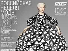 В Москве откроется неделя моды