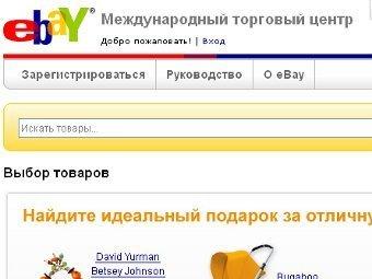 Скриншот русскоязычной версии eBay