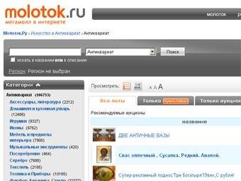 """Скриншот раздела """"Антиквариат"""" на """"Молоток.Ру"""""""