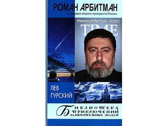 """Обложка книги """"Роман Арбитман"""". Иллюстрация с сайта ozon.ru"""
