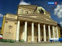Фасад Большого театра торжественно открыли