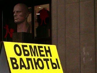 """Московский обменник. Фото """"Ленты.Ру"""""""