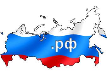 В России заработали первые кириллические домены.