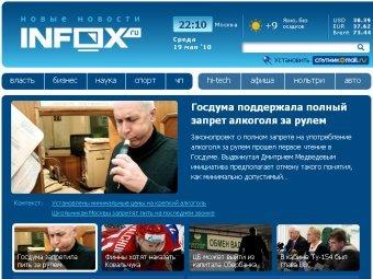 """""""Инфокс"""" выиграл дело о """"копипейсте"""""""