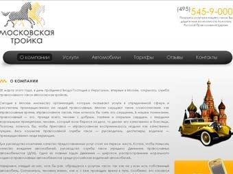 """Православное такси отказалось обслуживать """"лицо кавказской национальности"""""""