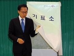 Лидер правящей партии Южной Кореи ушел в отставку