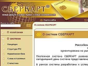 Скриншот сайта sbercard.com
