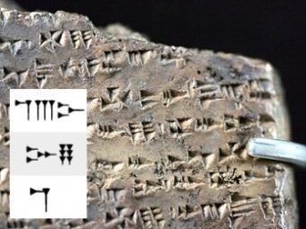 Табличка с надписью по-угаритски. Фото с сайта Массачусетского технологического института