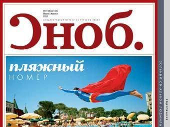 """Обложка июльского номера журнала """"Сноб"""""""