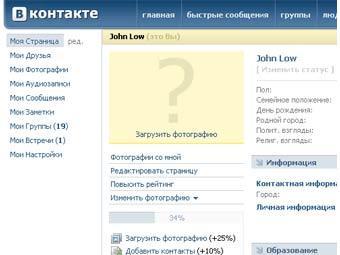 База данных пользователей социальной сети Вконтакте (2011/RUS/PC)