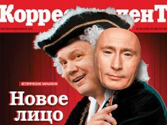 "Виктор Янукович на обложке журнала ""Корреспондент"""