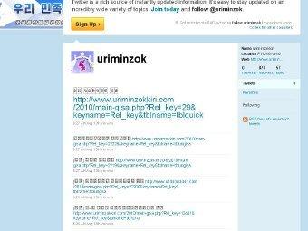 Скриншот страницы блога Uriminzok