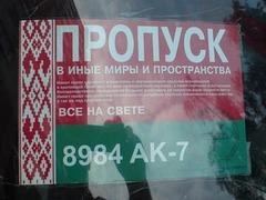 В Минске появились машины с пропуском в иные миры