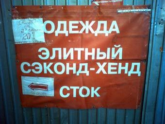 "На русское слово  ""склад "" вместо кальки  ""сток "" элитному секонд-хенду краски, видимо, не хватило."