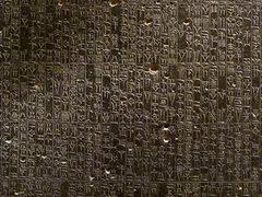 Лингвисты устроили публичные чтения аккадской литературы на языке оригинала