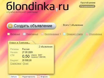 блондинка.ру