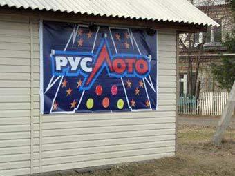 """Клуб """"Руслото"""". Фото с сайта abatsk.ru"""