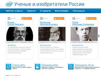 Появился сайт, посвященный великим российским ученым