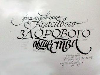 http://img.lenta.ru/news/2010/10/26/calligraphy/picture.jpg