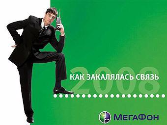 """""""МегаФон"""" получил частоты в Москве без конкурса"""