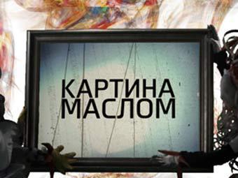 Информация о фильме Название фильма: Картина маслом.