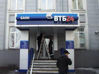 Отделение ВТБ24. Фото с сайта cityplus.ru