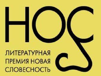 """Изображение с сайта оргкомитета премии """"Нос"""""""
