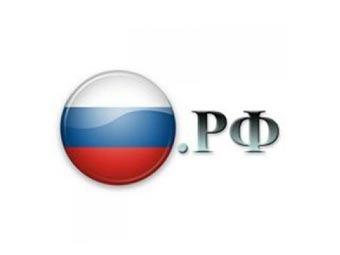 Началась открытая регистрация доменов в зоне .рф