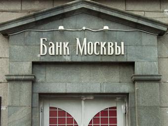 Банк Москвы меняет владельца?