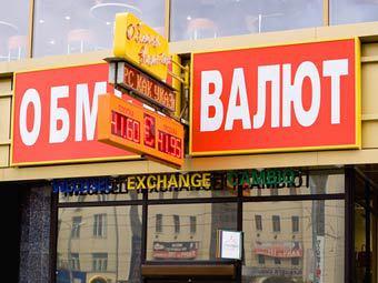 В Москве была раскрыта деятельность 31 незаконного обменника