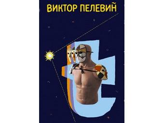"""Обложка романа """"Т"""" Виктора Пелевина. Изображение с сайта books.ru"""