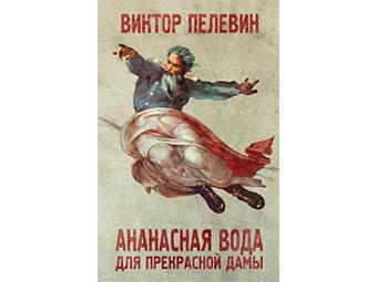 Обложка новой книги Виктора Пелевина