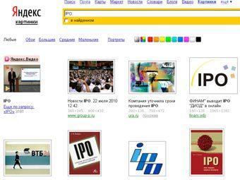 В прессу поступила информация об IPO Яндекса