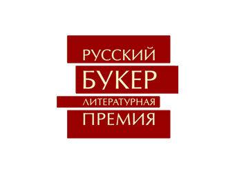 "Логотип премии ""Русский Букер"""