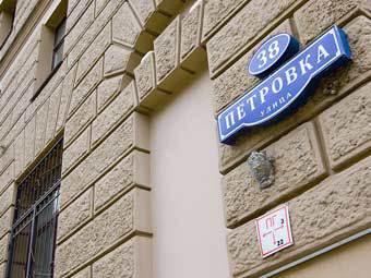 """Здание ГУВД Москвы. Фото """"Ленты.Ру"""""""