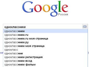 Google определил российскую десятку самых популярных запросов за год