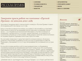 """Скриншот с официального сайта """"Русской премии"""""""