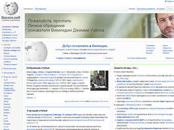 страницы русскоязычной версии сервиса Wikipedia