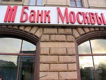 Работники Банка Москвы умудрились похитить 13 миллиардов рублей