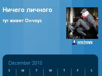 Скриншот с сервиса livejournal.com