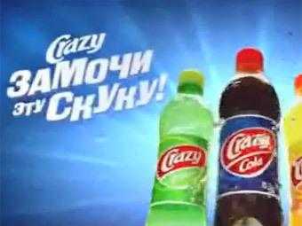 ...использовала в рекламе безалкогольного напитка Crazy.